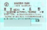 東京-長野 新幹線指定席回数券(北陸・長野新幹線)