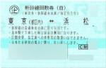 東京-浜松 新幹線自由席回数券(東海道新幹線)