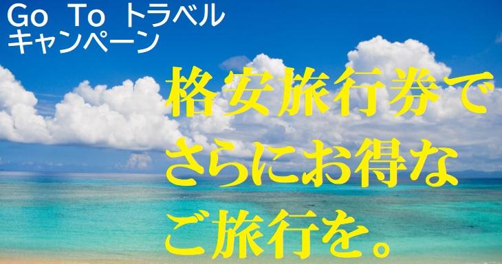 Go To トラベルキャンペーン 格安旅行券でさらにお得なご旅行を。