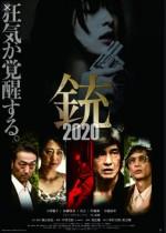 銃2020【ムビチケ】