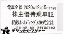 相模鉄道(相鉄)株主優待乗車証(切符タイプ) 2020年12月15日期限