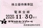 西武鉄道株主優待(定期型)電車全線 2020年11月30日期限