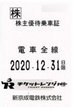 新京成電鉄株主優待(定期型)電車全線 2020年12月31日期限