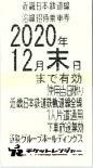 近畿日本鉄道(近鉄)株主優待乗車券(切符タイプ)2020年12月末期限