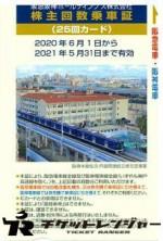 阪急阪神ホールディングス(阪急阪神HD)株主優待乗車証 25回カード 2021年5月31日期限