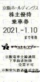 京阪電鉄株主優待乗車券(切符タイプ)2021年1月10日期限
