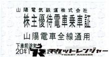 山陽電鉄株主優待乗車証(切符タイプ)2020年11月末期限