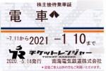 南海電鉄株主優待(定期型)電車全線 2021年1月10日期限
