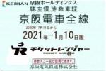 京阪電鉄株主優待(定期型)電車全線 2021年1月10日期限