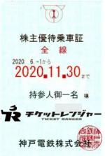 神戸電鉄株主優待(定期型)電車全線 2020年11月30日期限