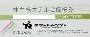 ストライダーズ株主優待券 グループホテル利用券 5,000円券