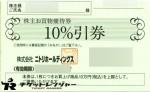 ニトリ株主優待券(10%OFF 上限10万円)券