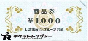 しまむら商品券 1,000円券
