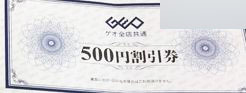 ゲオ(GEO)全店共通割引券 500円券