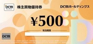 DCMホールディングス株主優待券 500円券