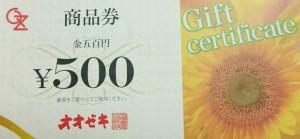 オオゼキ商品券500円