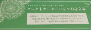 三越伊勢丹 セレクトオーダーシャツお仕立券(グリーン)21,600円相当