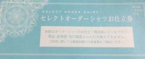 三越伊勢丹 セレクトオーダーシャツお仕立券(ライトブルー)32,000円相当