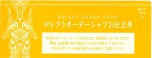 三越伊勢丹 セレクトオーダーシャツお仕立券(イエロー)16,500円相当