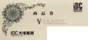 IDC(大塚家具)商品券 5万円券