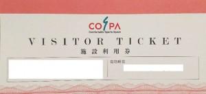 コスパビジターチケット(フィットネスクラブコ・ス・パ)