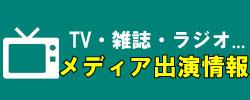 TV・雑誌・ラジオ...メディア出演情報