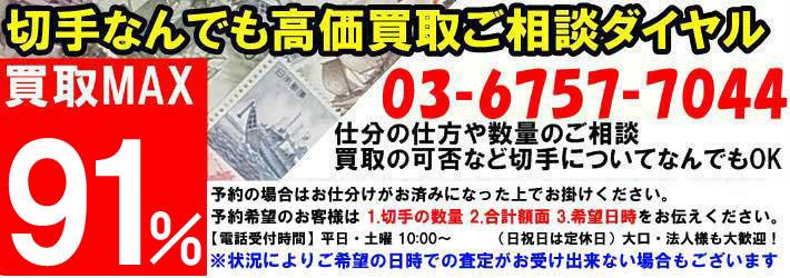 切手なんでも高価買取ご相談ダイヤル 買取MAX91%
