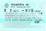 【ナイトセール中】東京-新大阪 新幹線指定席回数券(東海道新幹線)