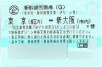 東京-新大阪 新幹線グリーン回数券(東海道新幹線)