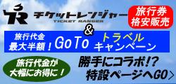 Go To トラベルキャンペーン 旅行代金最大半額
