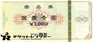 西友 商品券 1000円券