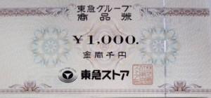 東急ストア 商品券 1000円券