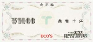 エコス 商品券 1,000円券