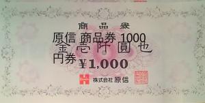 原信 商品券 1000円券