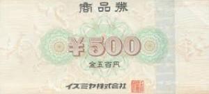 イズミヤ商品券 500円券