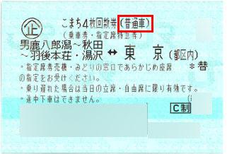 東京秋田 新幹線回数券