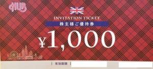 HUB(ハブ)株主優待券 1000円券