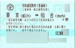 東京-仙台 新幹線指定席回数券(東北新幹線)