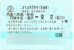 東京-秋田 新幹線指定席回数券(秋田新幹線)