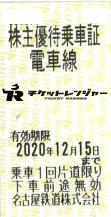 名古屋鉄道(名鉄)株主優待乗車証(切符タイプ) 2020年12月15日期限
