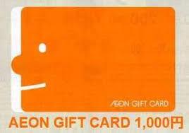 イオンギフトカード