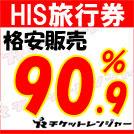 HIS旅行券 格安販売 90.9%
