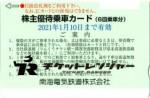 南海電鉄株主優待乗車カード6回分 2021年1月10日期限