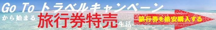 GoToトラベルキャンペーンから始まる旅行券特売生活 旅行券を格安購入する