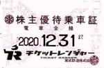東武鉄道株主優待(定期型)電車全線 2020年12月31日期限
