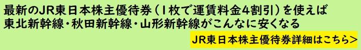 JR東日本株主優待で東北新幹線・秋田新幹線・山形新幹線がこんなに安くなる