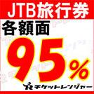 JTB旅行券各額面 95%