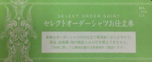 三越伊勢丹 セレクトオーダーシャツお仕立券(グリーン)22,000円相当