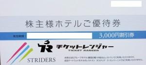 ストライダーズ株主優待券 グループホテル利用券 3,000円券