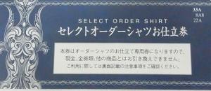 三越伊勢丹 セレクトオーダーシャツお仕立券(ネイビー)33,000円相当